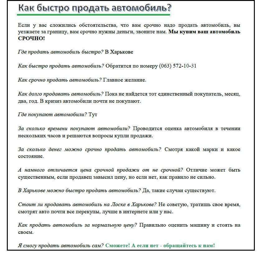 Как быстро продать автомобиль в Харькове